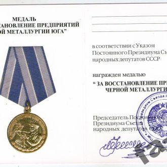 Чистое Удостоверение на медаль За Востановление Пр