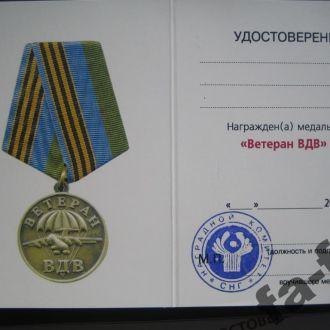 Чистое Удостоверение на медаль Ветеран ВДВ
