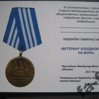 Чистое Удостоверение на медаль Ветерану Холодной