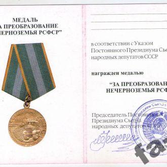 Чистое Удостоверение на медаль За Преобразование Н