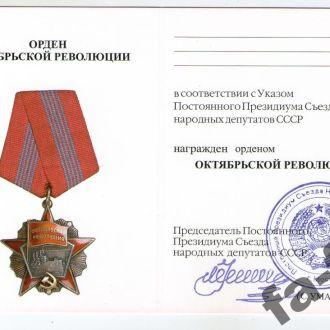 Чистая Орденская книжка на Октябрьскую Рев. Умалат