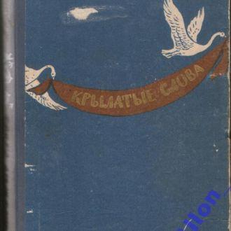 1958г Крылатые выражения. Булатов М.