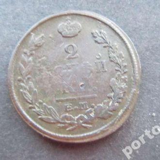 2 копейки Россия 1820 ЕМ ПМ