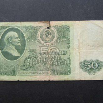 50 рублей СССР 1961 №5