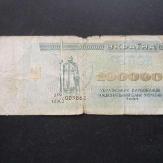 100000 карбованцев 1993 №1
