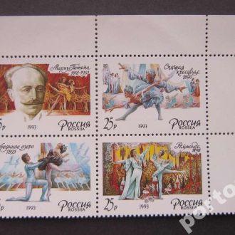 кварт Россия 1993 балет MNH