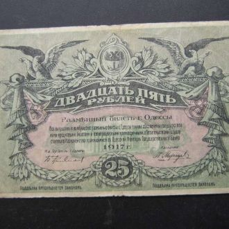 25 рублей 1917 Одесса серия З