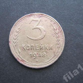 3 копейки СССР 1948 Федорин № 98