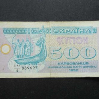 500 карбованцев Украина 1992 №3