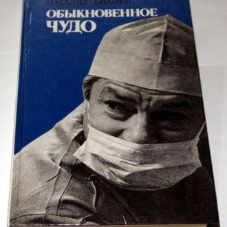 == Наталия Бианки - Обыкновенное чудо ==