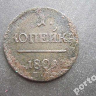 1 копейка Россия 1801 ЕМ Павел I