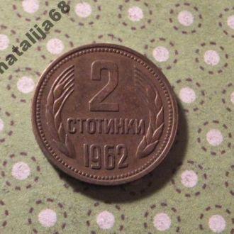 Болгария 1962 год монета 2 стотинки !