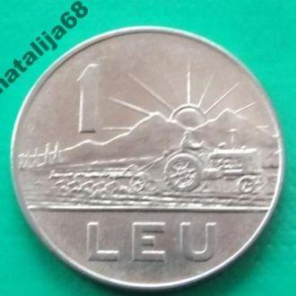 Румыния 1966 год монета 1 лей !