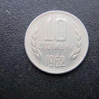 10 стотинки Болгария 1962