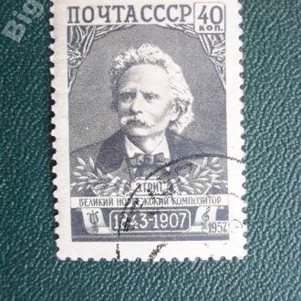 СССР 1957 Григ .Гаш