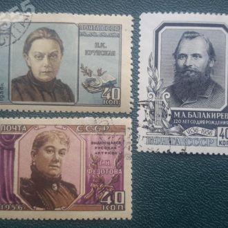 СССР 1956 Крупская и др.Гашенные