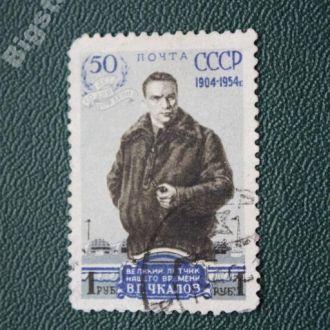 СССР 1954 Чкалов. Линейка. Гаш