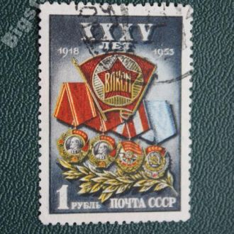 СССР 1953 ВЛКСМ - 1 руб.Гаш