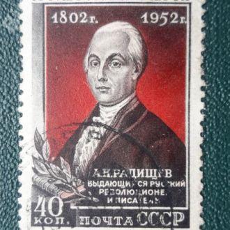 СССР 1952 Радищев.Гаш