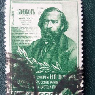 СССР 1952 Огарев.Гаш