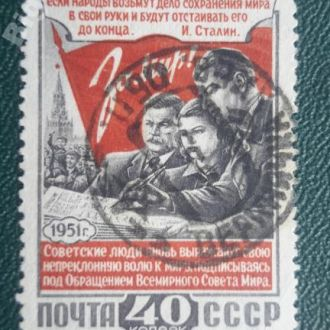 СССР 1951 Сторонники мира . Гашен.