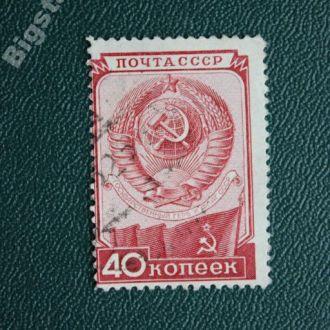 СССР 1949 Конституция . Гашен.