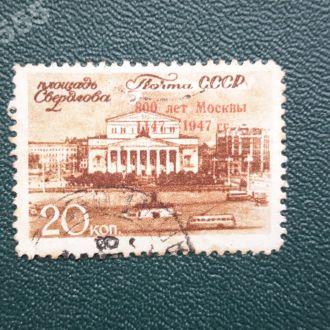 СССР 1947 800 лет Москвы- 20 коп .Гаш