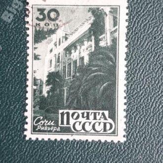 СССР 1946 Курорты-30 коп .Гаш