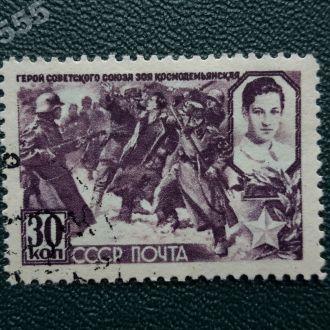 СССР 1944 Космедемьянская .Гаш