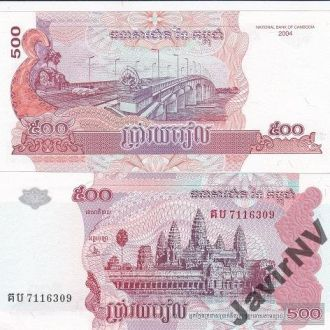 Cambodia Камбоджа - 500 Riels 2004 UNC JavirNV