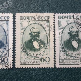 СССР 1943 К.Маркс. Серия. Разновид .Гаш