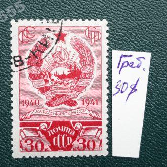 СССР 1941 Карело- Финская ССР- Гребёнка .Гаш
