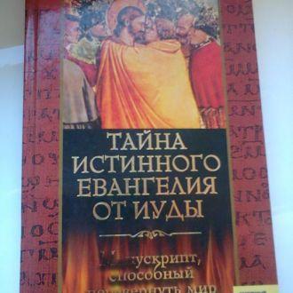 Книга Евангелие от Иуды