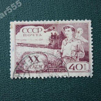 СССР 1938 Союз молодёжи - 40 коп.  .Гаш