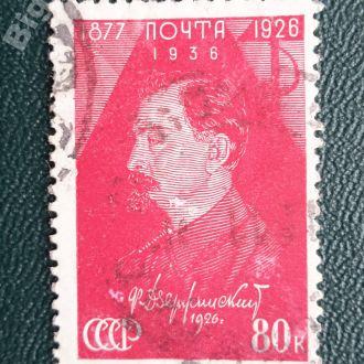 СССР 1937 Дзержинский-1марка .Гаш