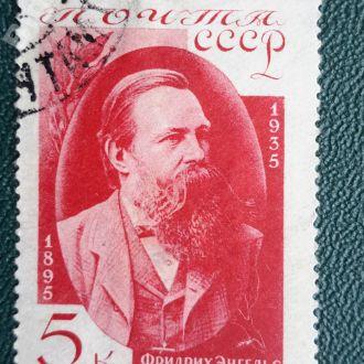 СССР 1935 Энгельс-5к.Гаш