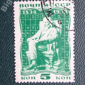 СССР 1934 Менделеев-5 коп .Гаш