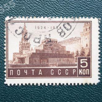 СССР 1934 10 лет смерти Ленина-5 коп .Гаш