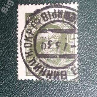 СССР 1927 Стандарт- 20 коп .Гаш