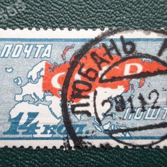 СССР 1927 10 лет революци-14 коп .Гаш