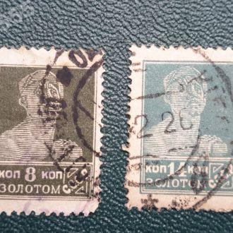 СССР 1924 Золотой станд.-2м..Гаш