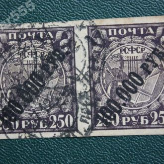 РСФСР 1922 Надпечатка-100000 р. Пара  .Гаш