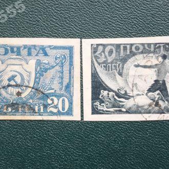 РСФСР 1921 Стандарт-2м  .Гаш