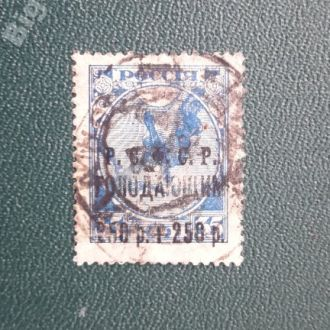 РСФСР 1922 Голодающим- 1 марка  .Гаш