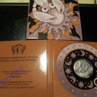 Рачок 2014 срібна монета 2 грн Серебро знаки зодиака зодіак