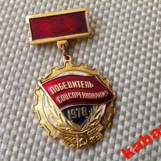 Знак. Победитель соц. соревнований СССР. 1978г
