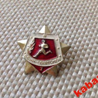 Знак. Воин-спортсмен 1 разряд. СССР