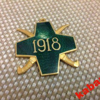 Орден. Крест. Белое движение. 1918г.