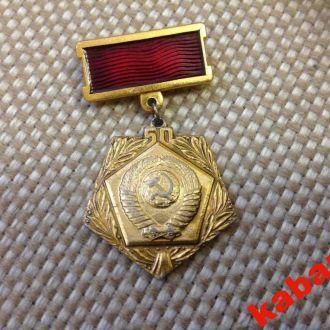 Знак. Значек. 50 лет СССР