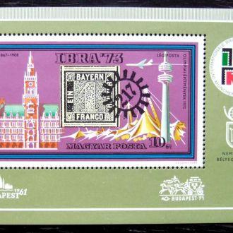 """Венгрия 1973 Филвыставка IBRA""""73 Мюнхен Блок"""